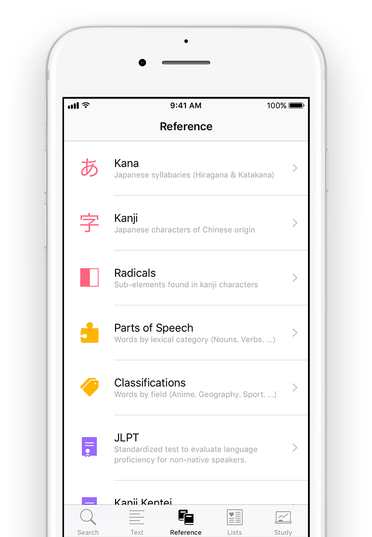 Reference sections in the app